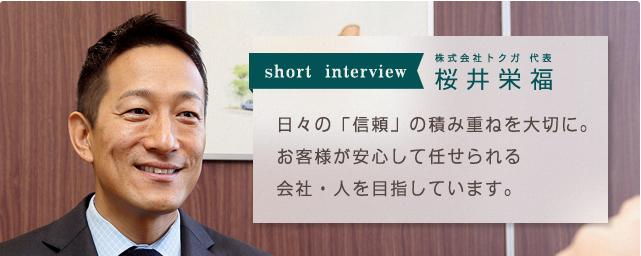 株式会社トクガ 代表 桜井栄福 日々の「信頼」の積み重ねを大切に。お客様が安心して任せられる会社・人を目指しています。